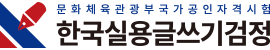 국가공인 자격시험 한국실용글쓰기검정