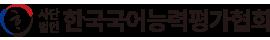 사단법인 한국국어능력평가협회